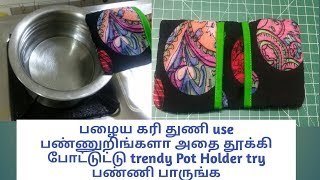 How To Make Easy Pot Holder/DIY/ Reuse Of Old Clothes
