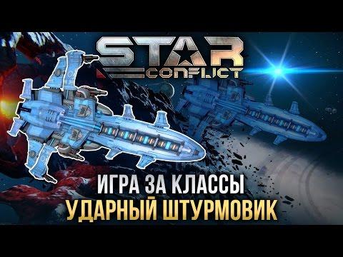 Star Conflict: Как играть УДАРНЫМ ШТУРМОВИКОМ?