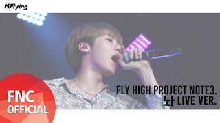 N.Flying (엔플라잉) – 놔 (Leave It) (LIVE ver.)
