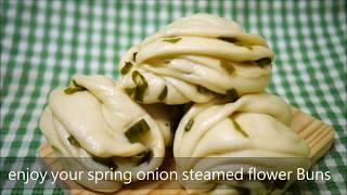手揉 快速 做 蔥花卷 spring onion steamed flower buns 使用 金屬 蒸籠 電鍋 含 蒸煮 技巧 及 發酵 程度 判斷