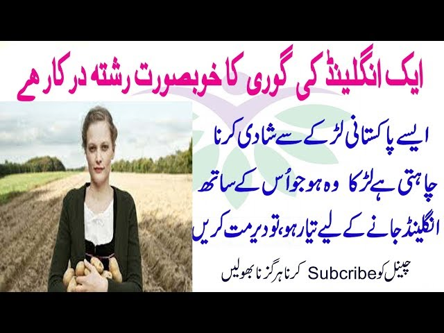 England ki gori maim ka zarort e rishta 27 years old girl check details in urdu hindi