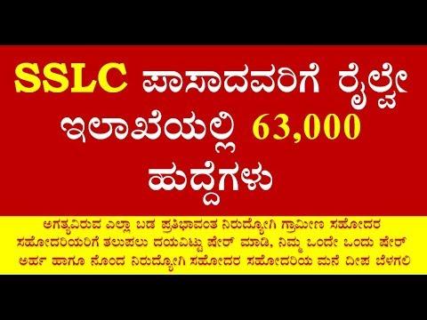 62,907 POSTS IN INDIAN RAILWAY RECRUITMENT BOARD