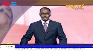ERi-TV, Eritrea - Tigrinya News for April 10, 2019