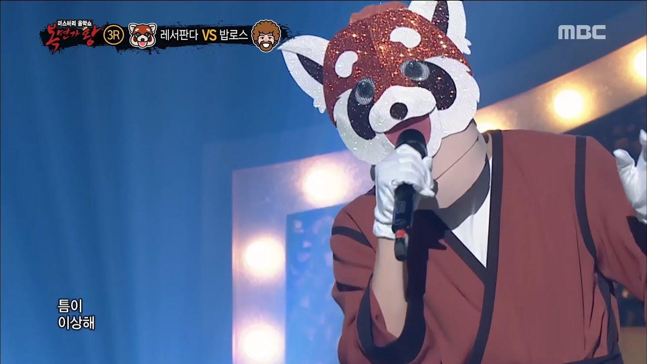 Download [King of masked singer] 복면가왕 - 'lesser panda' 3round - Appearance   20180617