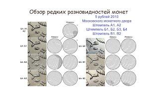 5 рублей 2010 ммд. Обзор Разновидности монет. Редкие монеты