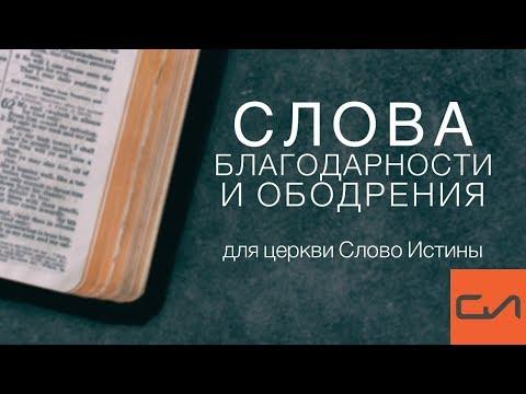 Слова благодарности и ободрения для церкви Слово Истины