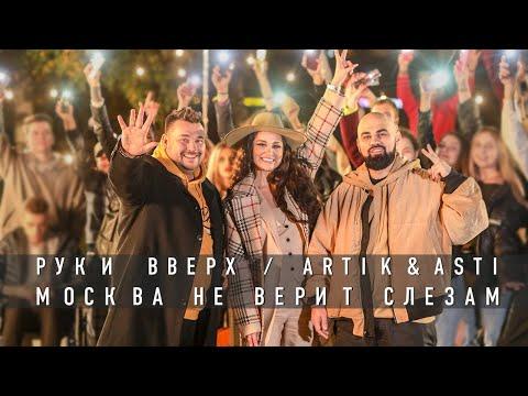 Смотреть клип Руки Вверх, Artik & Asti - Москва Не Верит Слезам