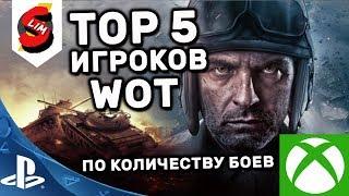 РЕКОРДЫ WOT CONSOLE TOP 5 ИГРОКОВ С САМЫМ БОЛЬШИМ КОЛИЧЕСТВОМ БОЕВ НА XBOX И PS4
