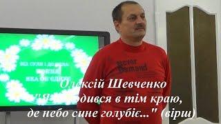 """Олексій Шевченко """"Я народився в тім краю, де небо сине голубіє..."""" (вірш про малу Батьківщину)"""