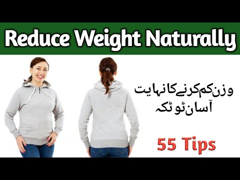 Home Remedy For Weight Loss | How To Loss Weight Fast In 10 KG | Weight Loss Tips In Urdu | 55 Tips