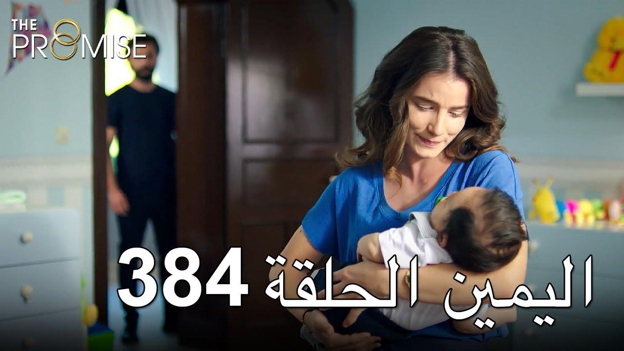 Download The Promise Episode 384 (Arabic Subtitle) | اليمين الحلقة 384