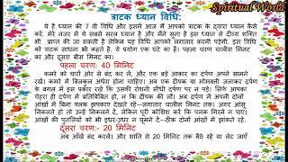 त्राटक ध्यान विधि Tratak Dhyan Vidhi