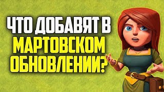 ✅ INFROMATION ABOUT GLOBAL MARCH UPDATE IN CLASH OF CLANS ✅