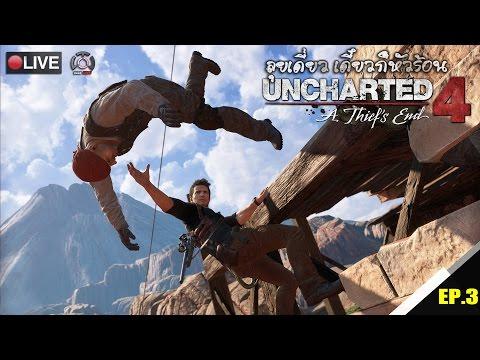 [สด] Uncharted 4 : Multiplayer EP.3 ลุยเดี่ยว เดี๋ยวก็หัวร้อน