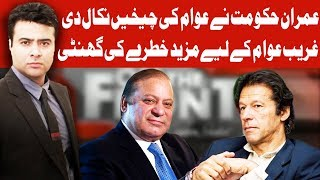 On The Front with Kamran Shahid | 25 June 2019 | Dunya News