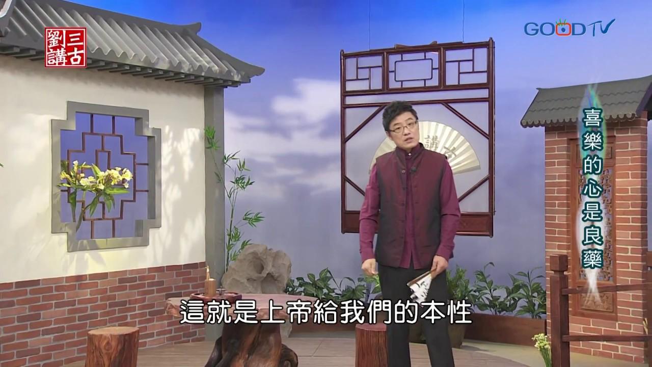 劉三講古~喜樂的心是良藥 - YouTube