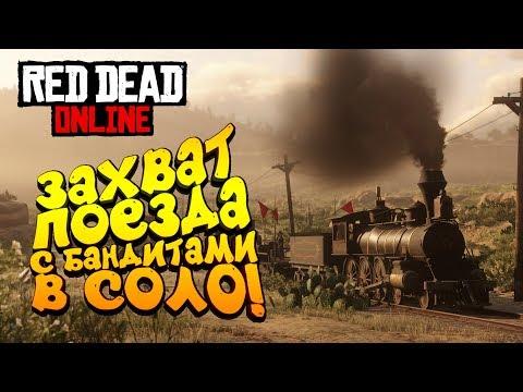 ЗАХВАТ ПОЕЗДА С БАНДИТАМИ В СОЛО! - ШИМОРО В Red Dead Online (RDR 2) #6