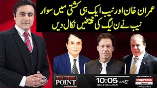 To The Point With Mansoor Ali Khan   11 November 2018   Express News