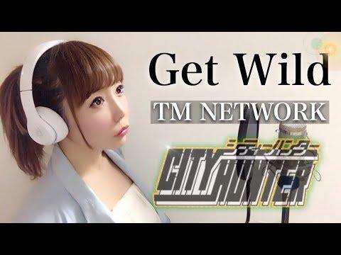 Get Wild/TM NETWORK【フル歌詞付き】-cover(映画『劇場版シティーハンター』主題歌)(CITY HUNTER/ゲッドワイルド/ティーエムネットワーク)