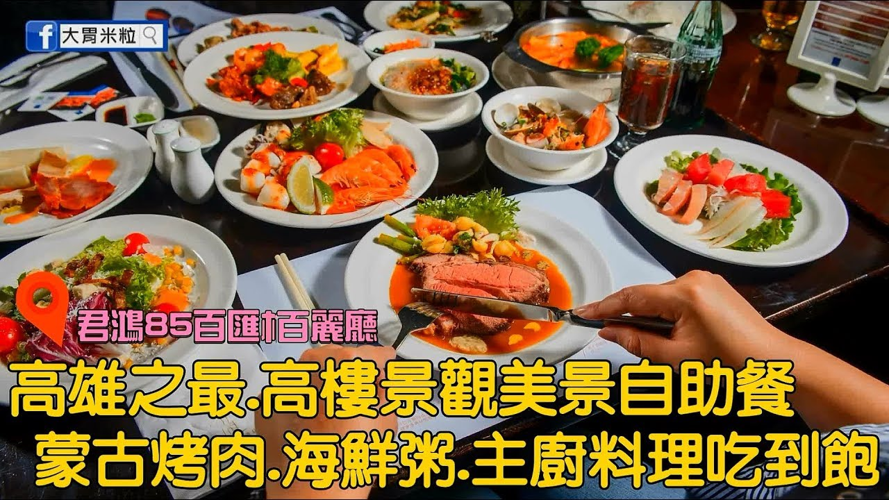君鴻85百匯栢麗廳,高雄之最高樓景觀美景自助餐,蒙古烤肉,現點海鮮粥,主廚料理吃到飽,(大胃米粒, - YouTube