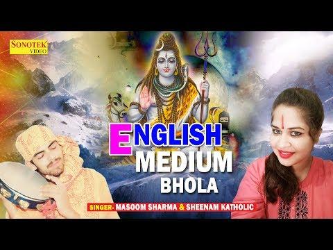 English Medium Bhola || Masoom Sharma, Sheenam Katholic || Latest Haryanvi Bhole Baba songs