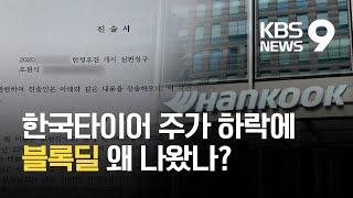"""""""주가 떨어졌다, 절세의 기회!""""…한국타이어 주식 블록…"""