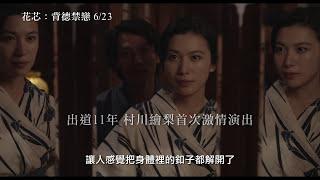 【花芯:背德禁戀】A Flower Aflame 電影預告 6/23(五) 隨性飄零