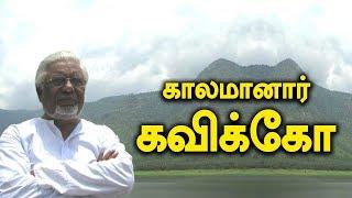 Kaviko Abdul Rahman Passes Away - Oneindia Tamil