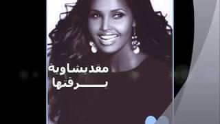 الصومالية بنت بلادي