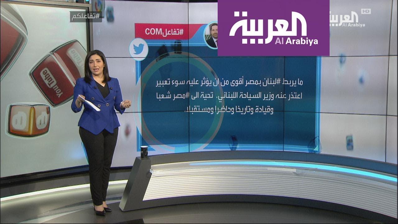 تفاعلكم | الحريري يعتذر لمصر نيابة عن وزير سياحته