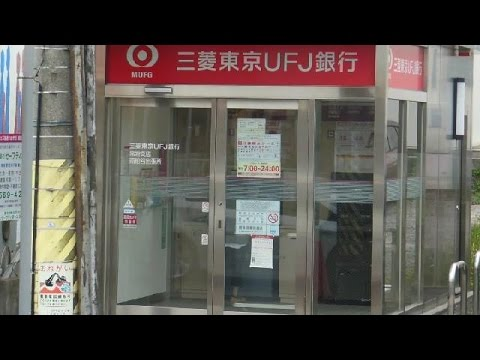 ATMs Close in Japan!!
