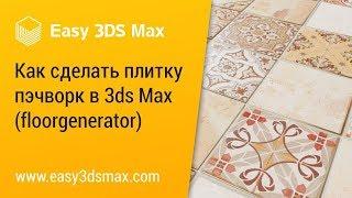 [мини-урок] Как сделать плитку пэчворк в 3ds Max с помощью floorgenerator