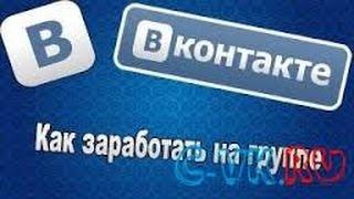 Как заработать деньги на группе Вконтакте