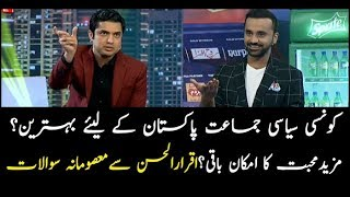 Which political party's best for Pakistan? Wasim Badami's 'innocent question'