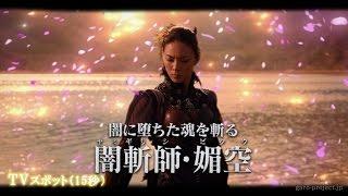 TVCM公開!15秒編 劇場版『媚空-ビクウ-』 主演:秋元才加 □OFFICIAL ...