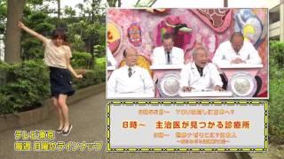 紺野あさ美アナが月曜夜の番組紹介をしながら「Tacata'/MAX」踊るってよ.