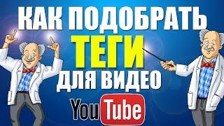 Как подобрать ключевые слова (теги) для youtube?