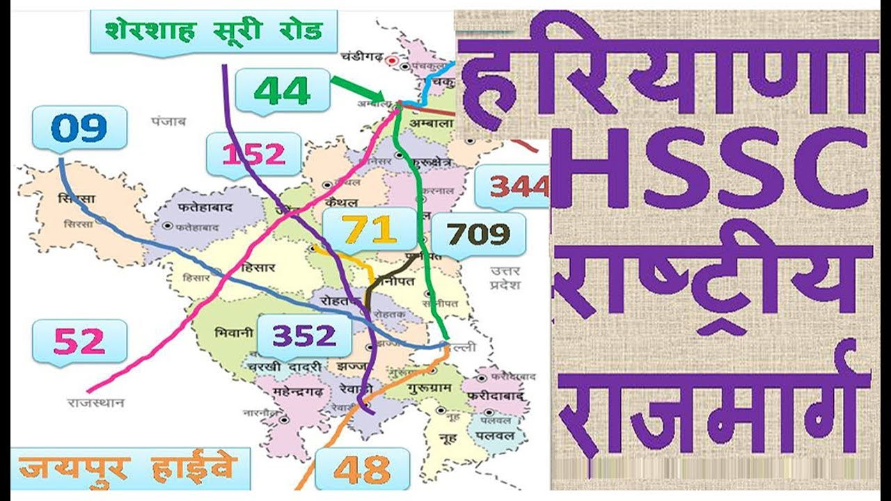 हरियाणा राष्ट्रीय राजमार्ग IMORTANT QUESTIONS GK IN HINDI HSSC HARYANA  POLICE NATIONAL HIGHWAYS