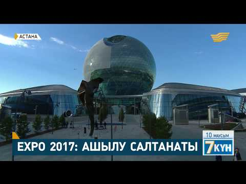 1. EXPO 2017: АШЫЛУ САЛТАНАТЫ