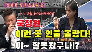 국정원에서 있었던 일, 송만혁 탈북스토리 02