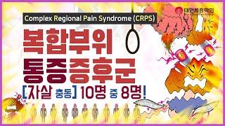 복합부위통증증후군 CRPS (feat. 통증 끝판왕) …