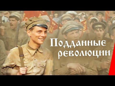 Подданные революции (1987) фильм