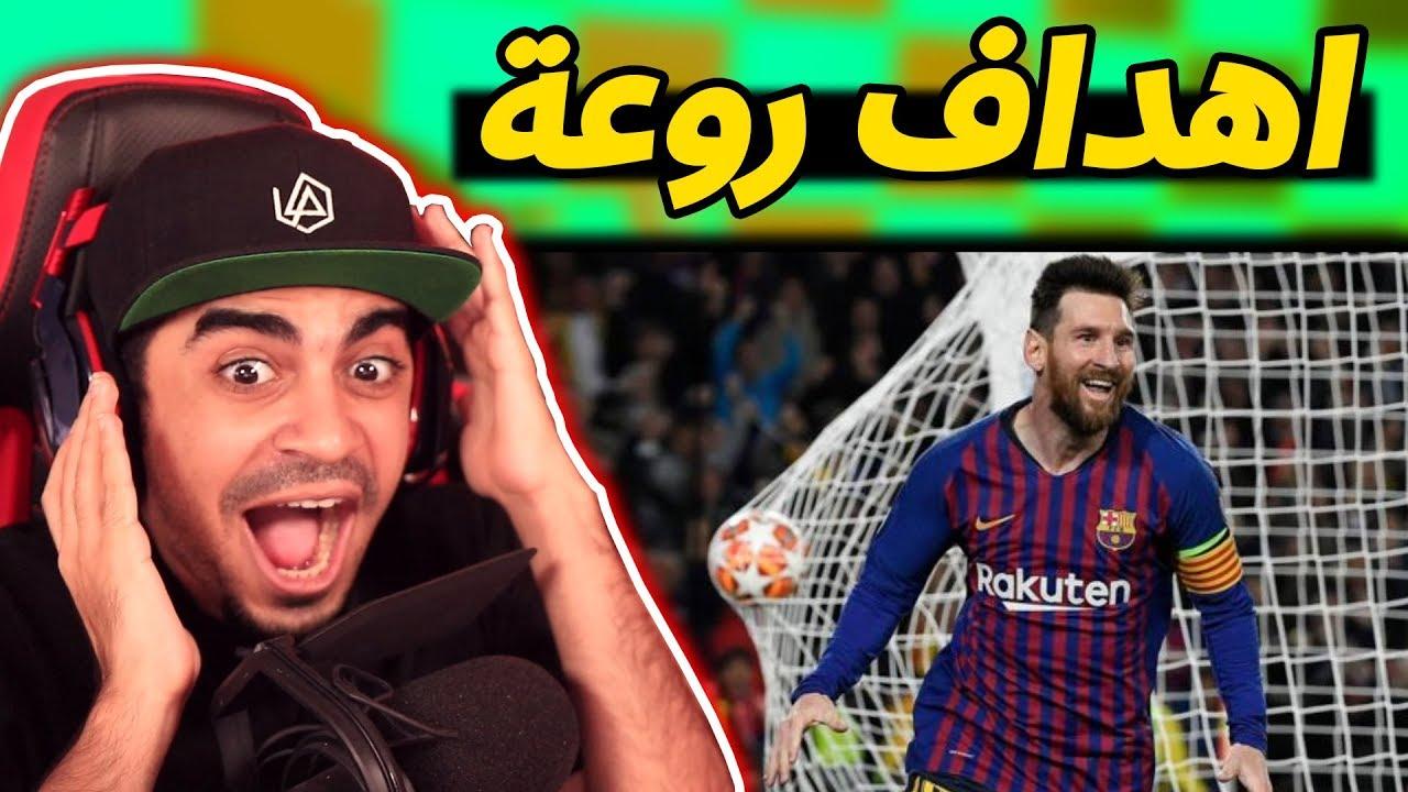افضل 50 هدف في شهر ابريل 2019 - شهر فيه اهداف خرافية
