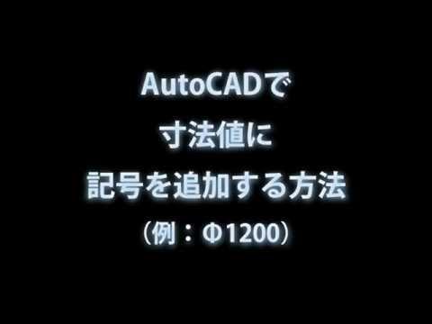 ④AutoCADで寸法に記号を追加する方法