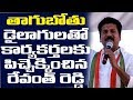 Revanth Reddy Superb Speech In Election Campaign | Telangana Congress | TRS | CM KCR