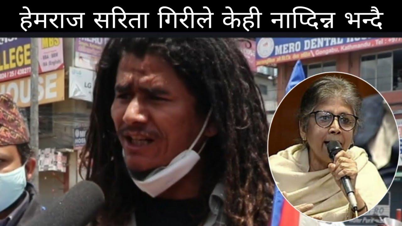हेमराज थापाको आवाज राष्ट्र र राष्ट्रियताको लागी सरिता गिरीले केही नाप्दिन्न भन्दै. Hem Raj thapa
