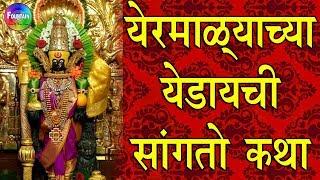 Yermalyachya Yedaichi Sangto Katha | येरमाळ्याच्या येडायची सांगतो कथा | Tulja bhavani songs.