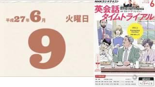 英会話タイムトライアル 2015年06月09日 thumbnail