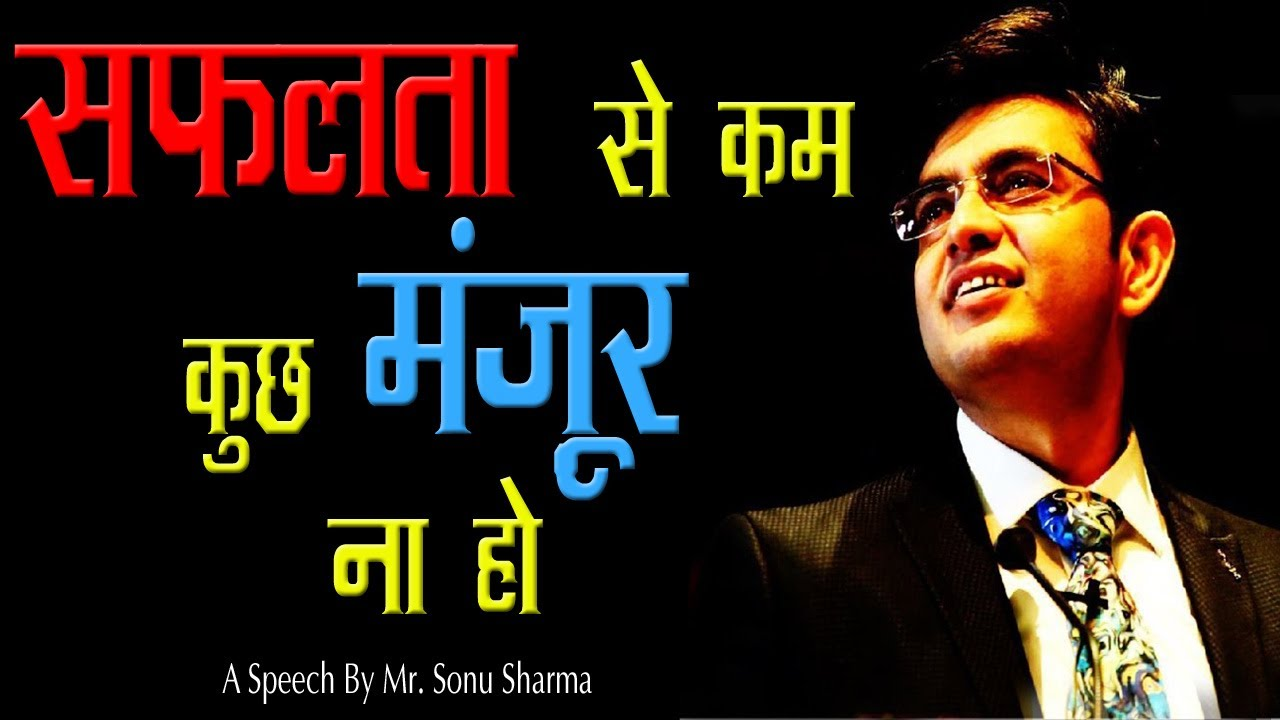 सफ़लता से कम कुछ भी मंज़ूर ना हो   A Speech by Mr. Sonu Sharma  