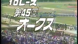 1984(昭和59) オークス(優駿牝馬) トウカイローマン